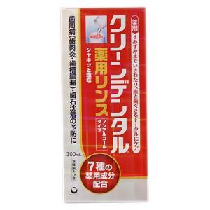 【医薬部外品】クリーンデンタル 薬用リンス 300ml