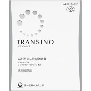 【第1類医薬品】トランシーノII 240錠