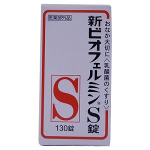 【医薬部外品】新ビオフェルミンS錠 130錠