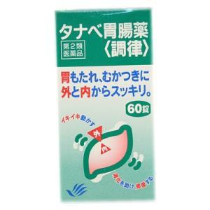 【第2類医薬品】タナベ胃腸薬 調律 60錠【セルフメディケー...