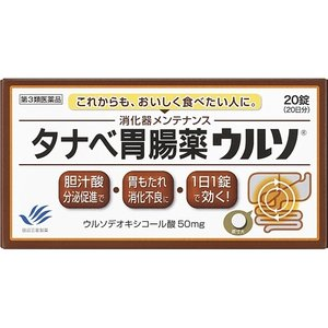 【第3類医薬品】タナベ胃腸薬ウルソ 20錠...
