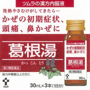 かぜのひきはじめの諸症状の緩和を目的として開発された服用しやすい液体のかぜ薬です。