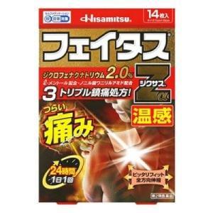 【第2類医薬品】フェイタスZα ジクサス温感 14枚【セルフメディケーション税制対象】