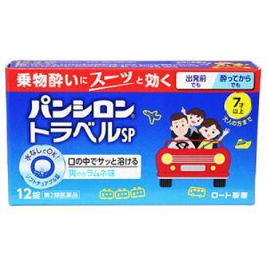 【第2類医薬品】パンシロントラベルSP 12錠入り