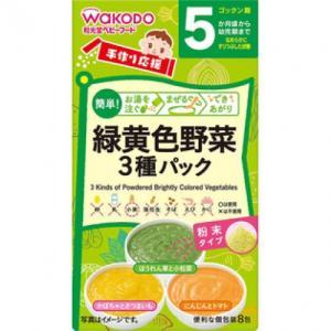 和光堂 手作り応援 緑黄色野菜3種パック 3種入