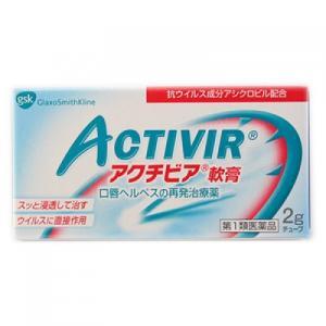 抗ウイルス成分アシクロビルを含有する口唇ヘルペスの再発治療薬です。  注文後に薬剤師より送信される情...