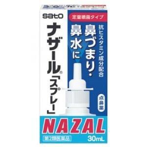 ナファゾリン塩酸塩の働きにより鼻腔内の血管を収縮させ、うっ血や炎症を抑え、鼻の通りをよくします。