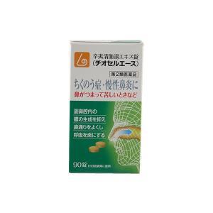 【第2類医薬品】辛夷清肺湯エキス錠 チオセルエース 90錠
