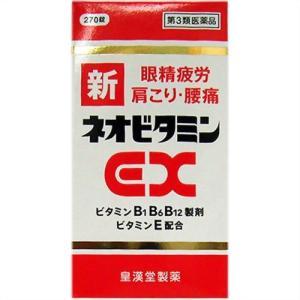 【第3類医薬品】新ネオビタミンEX クニヒロ 270錠|ladydrugheartshop