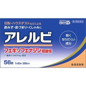アレルビは、1回1錠、1日2回の服用で鼻のアレルギー症状による鼻みず、鼻づまり、くしゃみなどのつらい...