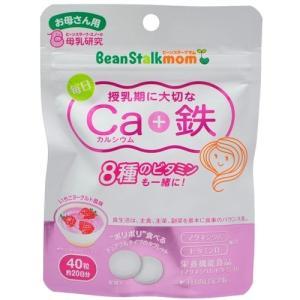 マグネシウム・ビタミンDの栄養機能食品です。授乳期に大切なカルシウムと鉄分を摂取できるマタニティサプ...