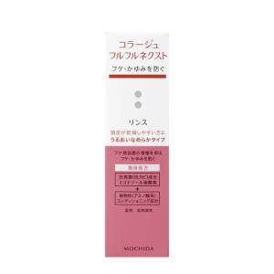 【医薬部外品】コラージュフルフル ネクストリンス 200ml