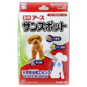 【動物用医薬部外品】薬用アース サンスポット 小型犬用 3本入り|ladydrugheartshop