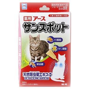 【動物用医薬部外品】薬用アース サンスポット 猫用 3本入り|ladydrugheartshop