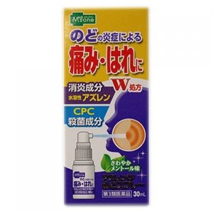 【第3類医薬品】メディズワン アズレン CPのどスプレー 3...