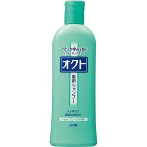 ライオン オクト薬用シャンプー 320ml【当日つく愛媛】|ladygoehime