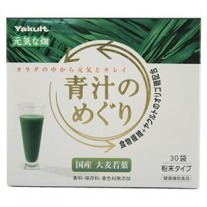 青汁のめぐり 225g(7.5g×30袋)【当...の関連商品3
