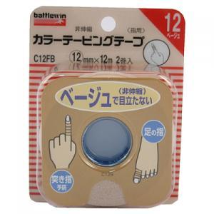 ニチバン バトルウィン カラーテーピングテープ 12 ベージュ (12mmX12m 2巻入)【当日つく愛媛】|ladygoehime