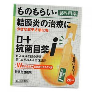 【第2類医薬品】ロート 抗菌目薬i (0.5ml×20本入)【当日つく愛媛】|ladygoehime