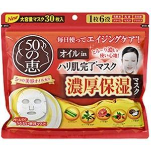 50の恵 オイルinハリ肌完了マスク 30枚【当日つく愛媛】|ladygoehime