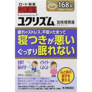 【第2類医薬品】和漢箋 ユクリズム 168錠【当日つく愛媛】