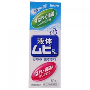 【第(2)類医薬品】液体ムヒS2a 50ml【当日つく愛媛】
