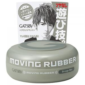 ギャツビー ムービングラバー グランジマット 80g【当日つく香川】|ladygokagawa