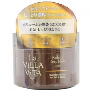 La ViLLA ViTA ラ・ヴィラ・ヴィータ リ・ヘア ディープマスク モイスト 250g【当日つく香川】 ladygokagawa