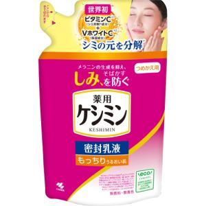 【医薬部外品】薬用ケシミン密封乳液 つめかえ用 115ml【当日つく香川】