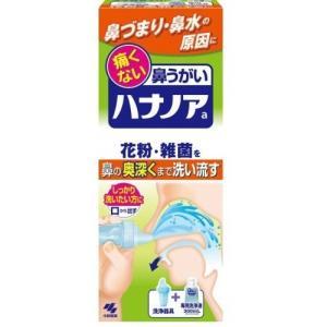 小林製薬 ハナノア 300ml【当日つく愛媛】 ladygokagawa