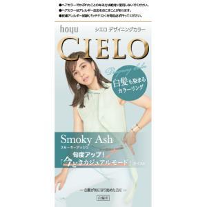 シエロ デザイニングカラー スモーキーアッシュ【当日つく香川】|ladygokagawa
