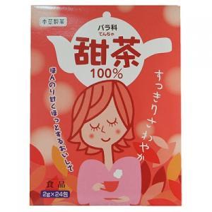本草製薬 甜茶 (2g×24包)【当日つく香川】 ladygokagawa