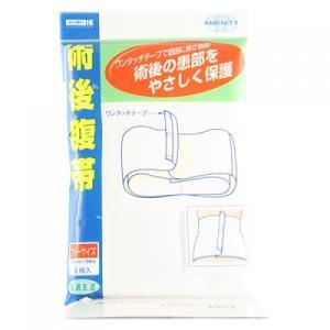 カワモト 術後腹帯マジックテープ式 1枚【当日つく香川】|ladygokagawa