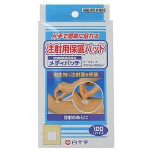白十字 注射用保護パッド メディパッチ 100P【当日つく香川】|ladygokagawa