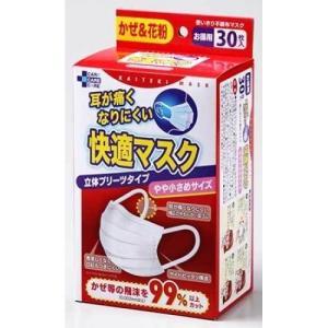快適マスク小さめサイズ 30枚【当日つく高知】|ladygokouchi