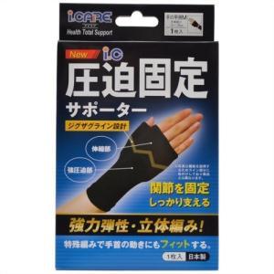 アイケア NEW ic圧迫固定サポーター 手の甲用 M【当日つく高知】|ladygokouchi