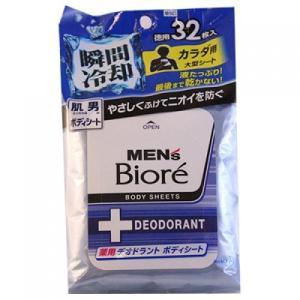 【医薬部外品】メンズビオレ 薬用デオドラント ボディシート 32枚【当日つく高知】|ladygokouchi