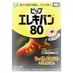 ピップエレキバン80 48粒【当日つく高知】|ladygokouchi