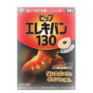 ピップエレキバン130 24粒【当日つく高知】|ladygokouchi