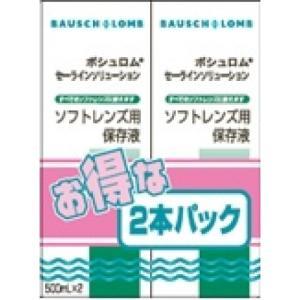 ボシュロム セーラインソリューション (500ml×2)【当日つく高知】|ladygokouchi