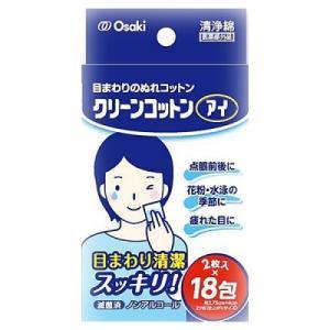 クリーンコットンアイ 18包【当日つく高知】|ladygokouchi
