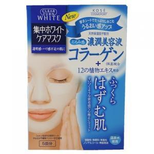 コーセー クリアターン ホワイトマスクCO(コラーゲン配合) 5回分【当日つく高知】|ladygokouchi