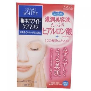 コーセー クリアターン ホワイトマスクHA(ヒアルロン酸配合) 5回分【当日つく高知】|ladygokouchi