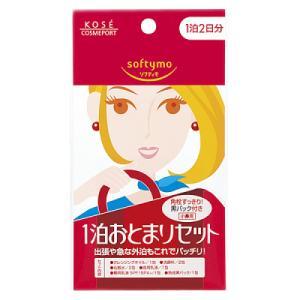 コーセー ソフティモ 1泊おとまりセット 8袋入【当日つく高知】|ladygokouchi