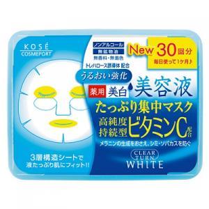 クリアターン エッセンスマスク VC ビタミンC 30枚入り【当日つく高知】 ladygokouchi