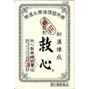 【第2類医薬品】救心 30粒【当日つく高知】の関連商品10