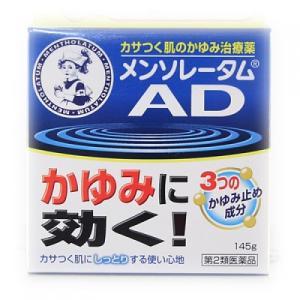 【第2類医薬品】メンソレータム ADクリーム 145g【当日つく高知】