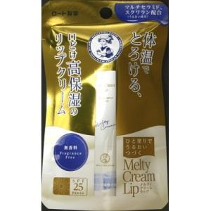 メンソレータム メルティクリームリップ 無香料 2.4g【当日つく高知】|ladygokouchi