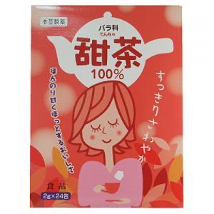 本草製薬 甜茶 (2g×24包)【当日つく高知】 ladygokouchi