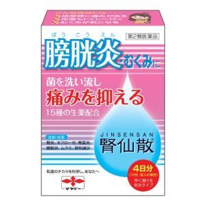 【第2類医薬品】腎仙散 12包【当日つく徳島】